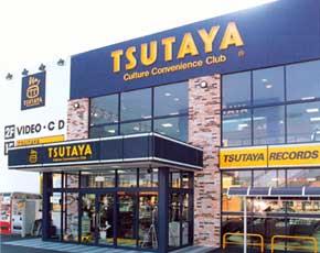 「TSUTAYA」の画像検索結果